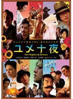 DMM.com [ユメ十夜] DVD通販