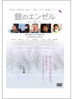 銀のエンゼル【長曽我部蓉子出演のドラマ・DVD】