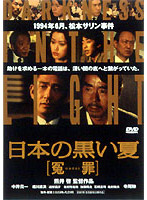細川直美出演:日本の黒い夏[冤罪]