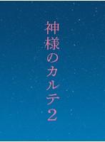 神様のカルテ2 Blu-ray スペシャル・エディション[SBR-24612D][Blu-ray/ブルーレイ] 製品画像