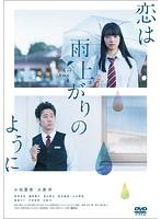 小松菜奈出演:恋は雨上がりのように