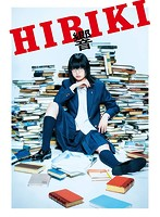 響-HIBIKI-【北川景子出演のドラマ・DVD】