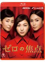 黒田福美出演:ゼロの焦点