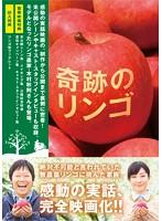 奇跡のリンゴ(特典DVD付2枚組)