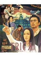 トリック-劇場版2-
