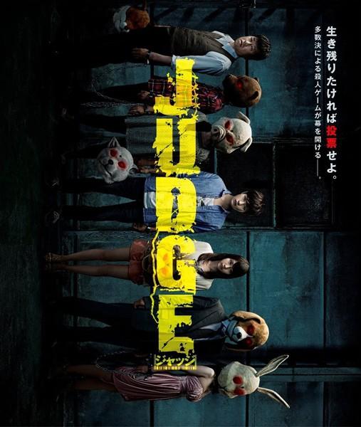 JUDGE/ジャッジ (ブルーレイディスク)