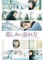 悲しみの忘れ方 Documentary of 乃木坂46 コンプリートBOX(完全限定生産 ブルーレイディスク)