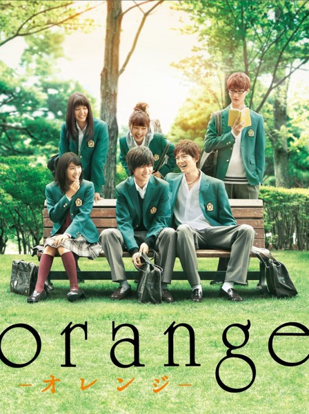 orange-オレンジ- 豪華版 (ブルーレイディスク)
