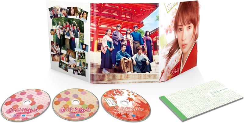 ちはやふる-下の句- 豪華版 (ブルーレイディスク&DVDセット)