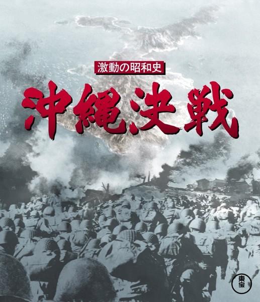 激動の昭和史 沖縄決戦 (ブルーレイディスク)