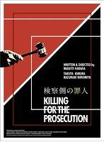 検察側の罪人 Blu-ray 豪華版[TBR-29040D][Blu-ray/ブルーレイ] 製品画像