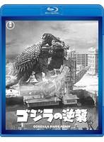 千秋出演:ゴジラの逆襲<東宝Blu-ray名作セレクション>