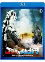 ゴジラ対メカゴジラ<東宝Blu-ray名作セレクション>