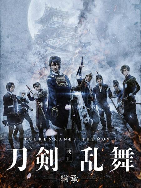 映画刀剣乱舞-継承- 豪華版 (ブルーレイディスク)