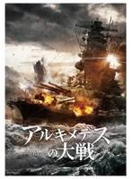 アルキメデスの大戦 Blu-ray豪華版[TBR-29320D][Blu-ray/ブルーレイ]