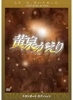 竹内結子出演:黄泉がえり