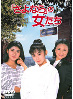 古村比呂出演:「さよなら」の女たち