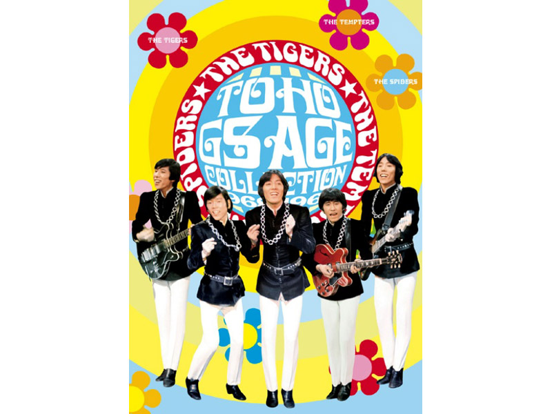 TOHO GS age collection 東宝GS映画DVD-BOX(6枚組)