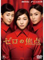 黒田福美出演:ゼロの焦点(2枚組)