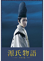 源氏物語 千年の謎 豪華版[TDV-22212D][DVD] 製品画像