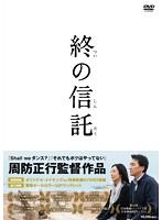 終の信託[TDV-23073D][DVD] 製品画像