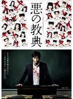 水野絵梨奈出演:悪の教典