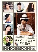 ニシノユキヒコの恋と冒険【藤田陽子出演のドラマ・DVD】