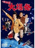 松岡きっこ出演:クレージーの大爆発