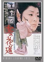 野川由美子出演:女の花道