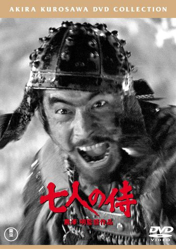 七人の侍 (2枚組)[東宝DVD名作セレクション]