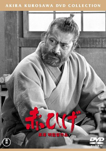 赤ひげ[東宝DVD名作セレクション]