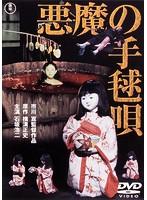 悪魔の手毬唄[東宝DVD名作セレクション]【岸惠子出演のドラマ・DVD】