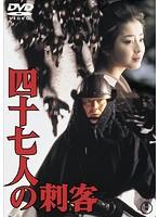 四十七人の刺客[東宝DVD名作セレクション]【宮沢りえ出演のドラマ・DVD】