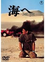 海へ -See You-[東宝DVD名作セレクション][TDV-25104D][DVD] 製品画像