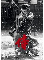 侍[東宝DVD名作セレクション][TDV-25109D][DVD] 製品画像
