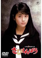 藤田弓子出演:さびしんぼう[東宝DVD名作セレクション]