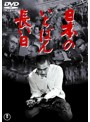 日本のいちばん長い日[東宝DVD名作セレクション]