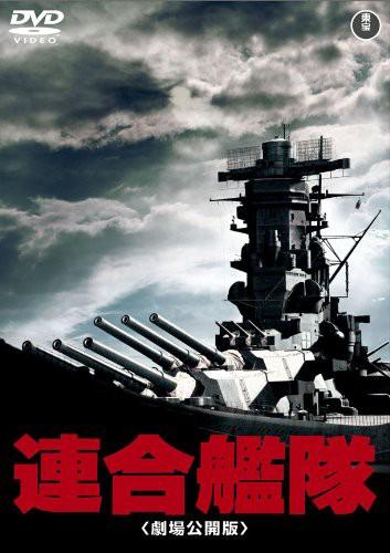 連合艦隊(劇場公開版)[東宝DVD名作セレクション]