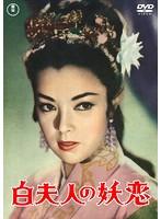 白夫人の妖恋<東宝DVD名作セレクション>