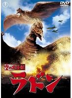 白川由美出演:空の大怪獣