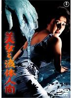 白川由美出演:美女と液体人間<東宝DVD名作セレクション>