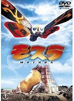 モスラ<東宝DVD名作セレクション>【みひろ出演のドラマ・DVD】