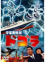 宇宙大怪獣ドゴラ<東宝DVD名作セレクション>