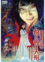 松尾嘉代出演:幽霊屋敷の恐怖