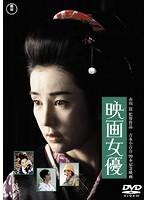 映画女優<東宝DVD名作セレクション>