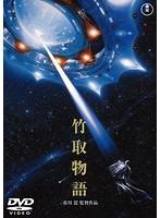 竹取物語<東宝DVD名作セレクション>