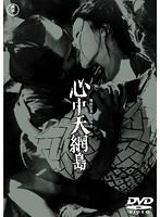 心中天網島<東宝DVD名作セレクション>