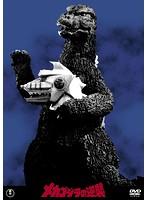 メカゴジラの逆襲<東宝DVD名作セレクション>[TDV-26156D][DVD] 製品画像