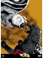 ゴジラVSモスラ<東宝DVD名作セレクション>[TDV-26160D][DVD] 製品画像