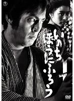 酒井和歌子出演:いのち・ぼうにふろう<東宝DVD名作セレクション>